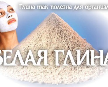 Лечебные свойства белой глины. Лечение болезней каолином.