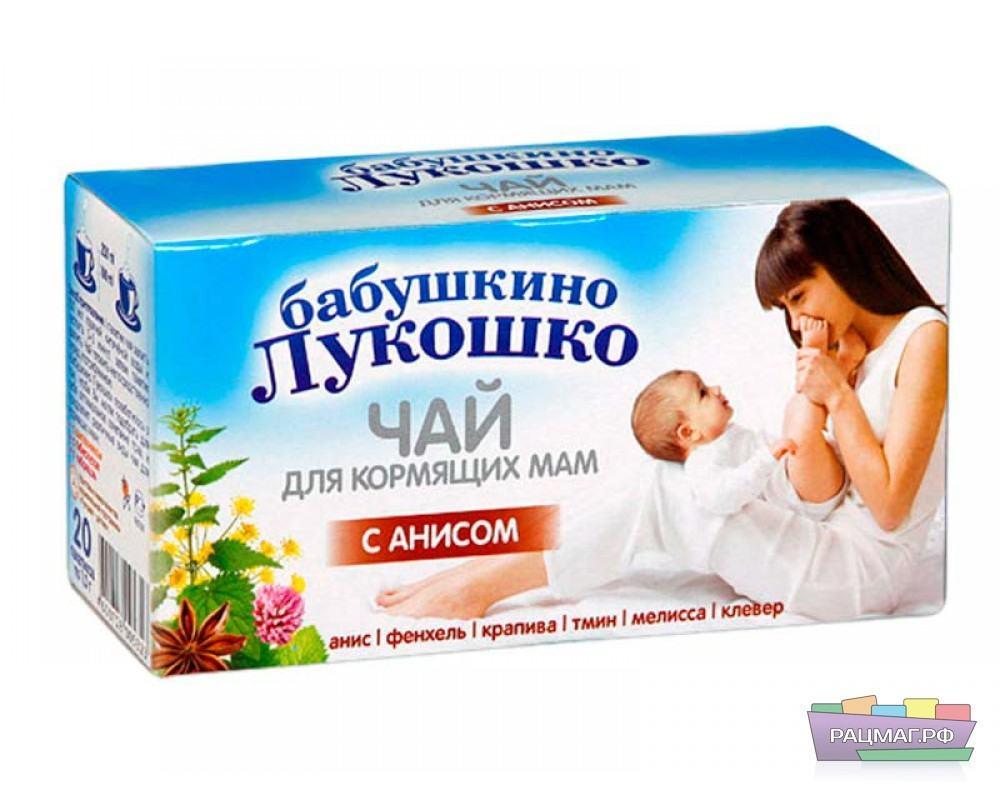 Бабушкино лукошко, чай для кормящих мам