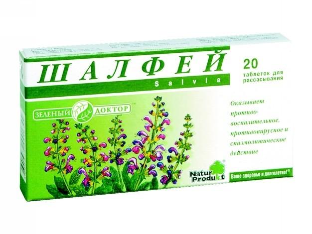 Шалфей - таблетки для рассасывания