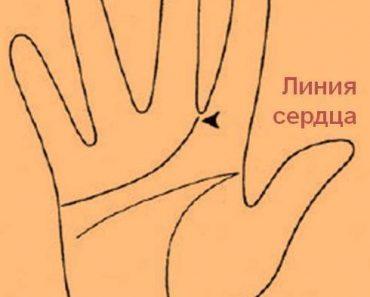 Линия сердца в хиромантии, гадание по руке