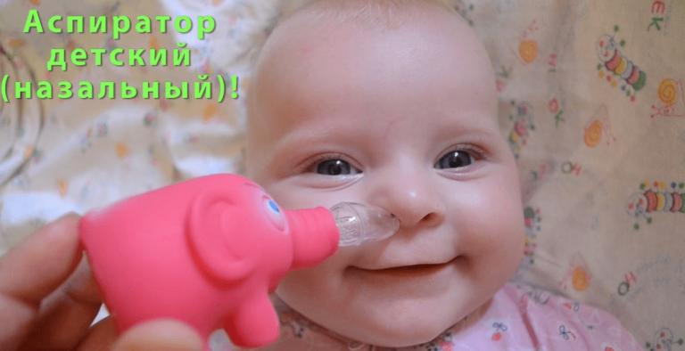 Как прочистить нос грудному ребенку в домашних условиях