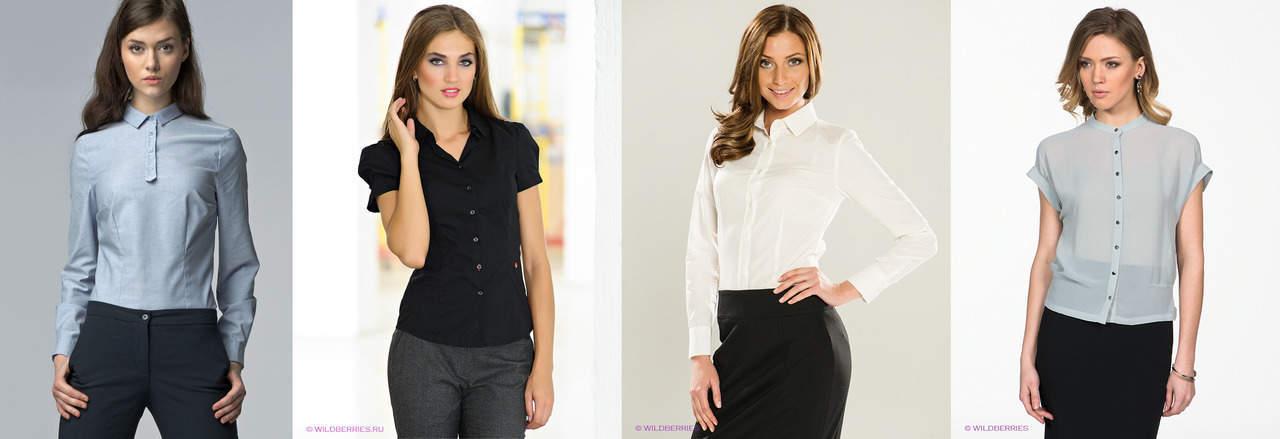 Деловая блузка или рубашка