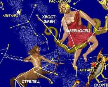Змееносец - новый 13 знак зодиака, гороскоп, характеристика мужчины и женщины, дата рождения и число