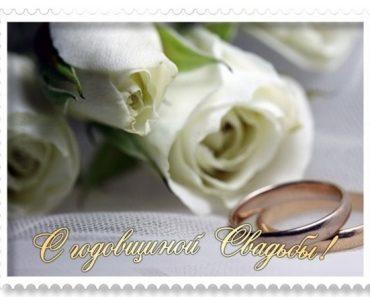 Поздравления с годовщиной (с днем) свадьбы в стихах жене и мужу, пожелания
