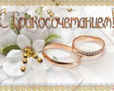 Поздравления с днем свадьбы ( с бракосочетанием) в стихах и пожелания