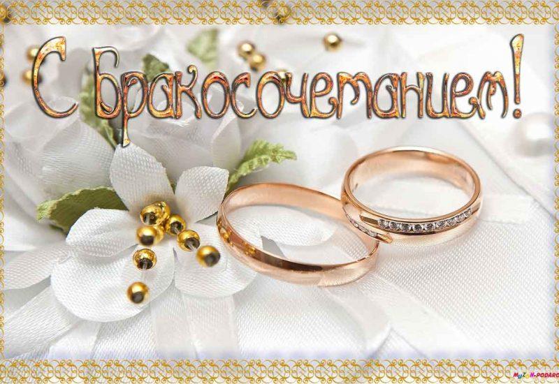 Поздравления с бракосочетанием в стихах