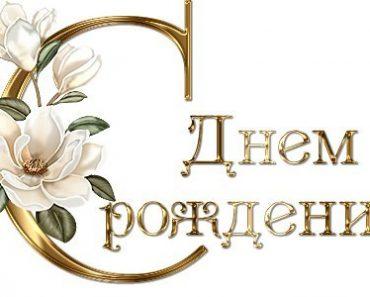 Красивые поздравления в стихах с днем рождения и на юбилей любимой жене, подруге, маме, сестре, бабушке