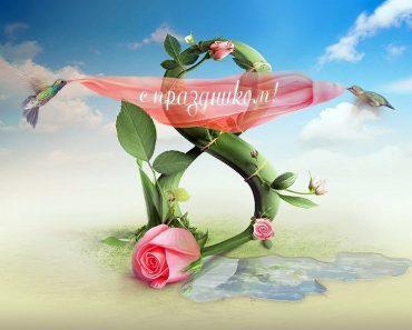 Поздравление с 8 (восьмым) марта, женским днем, праздником весны в стихах
