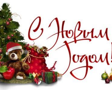 Новогодние стихи и поздравления с новым годом в стихах короткие для мужчины и женщины