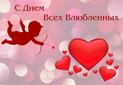 Поздравление с днем Святого Валентина в стихах (с днем всех влюбленных) девушке, парню, мужчине, женщине, подруге. Объяснение в любви в стихах