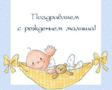 Поздравление с рождением ребенка или новорожденным (девочки, мальчика, близнецов) в стихах для родителей (мамы и папы)