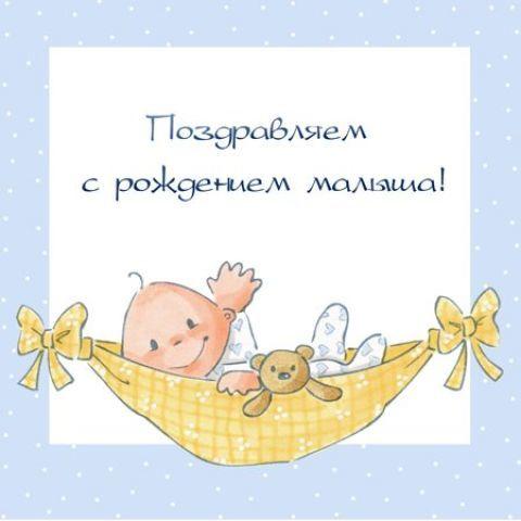 Короткие поздравления с рождением ребенка в прозе короткие