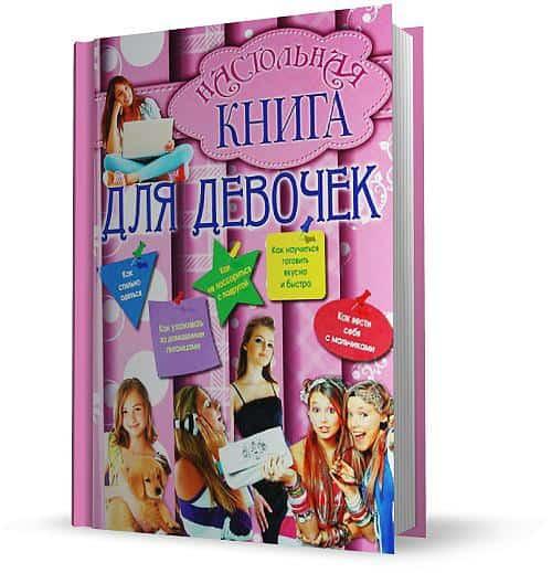 Подарок для девочки на 8 марта