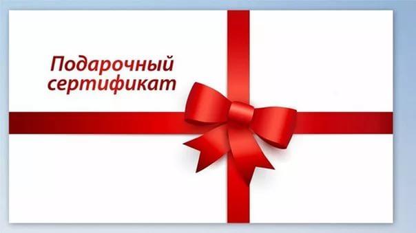Подарок воспитателю детского сада на 8 марта от родителей - подарочный сертификат