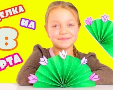 Подарок маме или бабушке на 8 (восьмое) марта своими руками в детском саду - видео, фото, рисунки. Открытки и аппликации