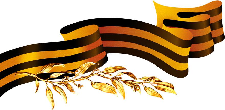 день победы, 9 мая, георгиевская лента