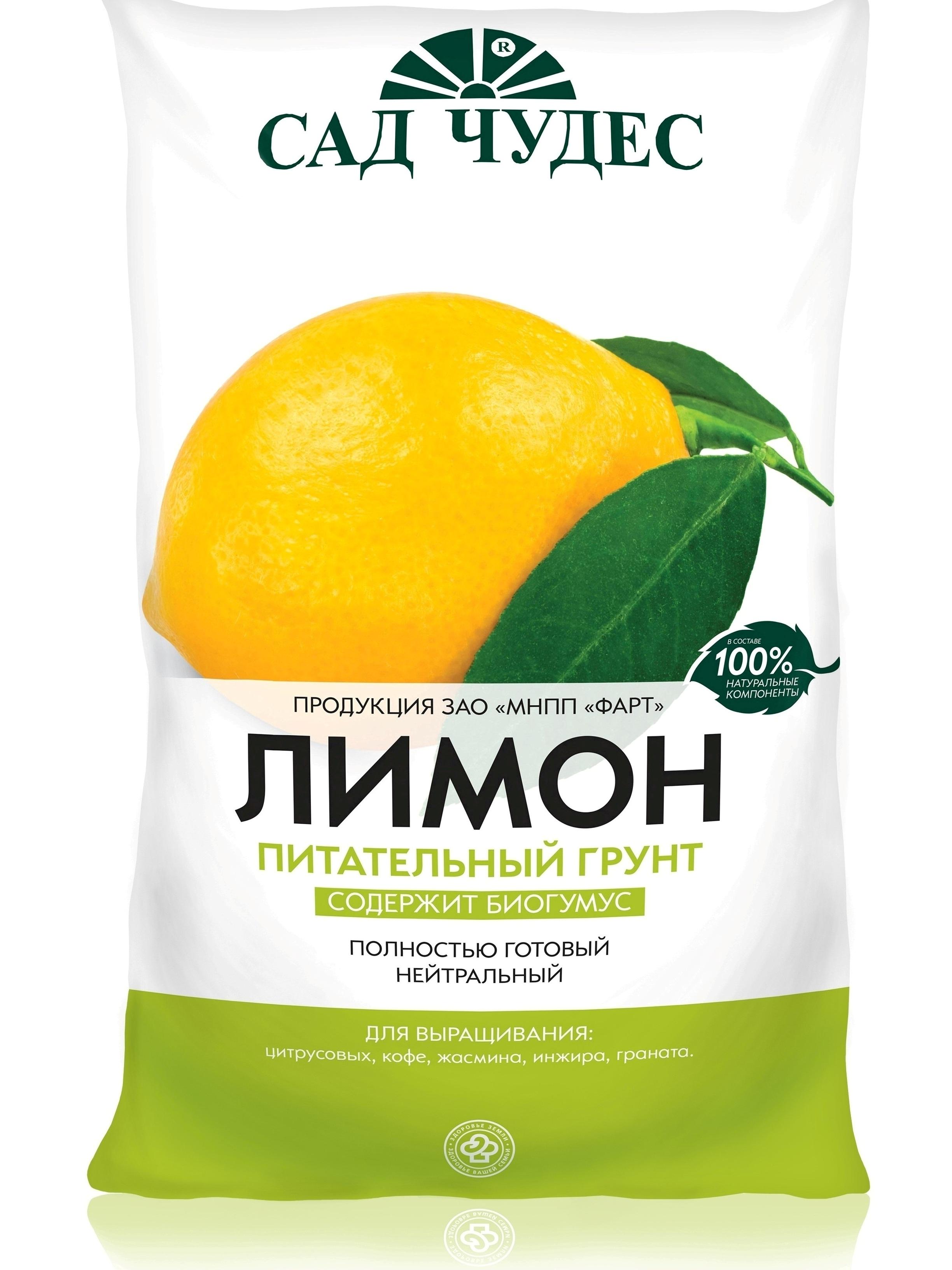 Как вырастить лимон. Почва (грунт)