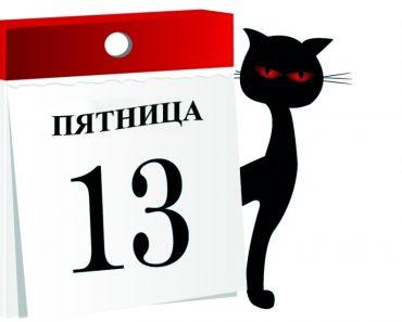 Пятница 13 (тринадцатого) числа: приметы на этот день и его значение, суеверия и факты