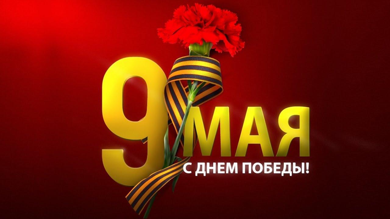 Песни военные и современные на праздник День Победы (9 мая) слушать бесплатно в исполнении Льва Лещенко, детей и взрослых