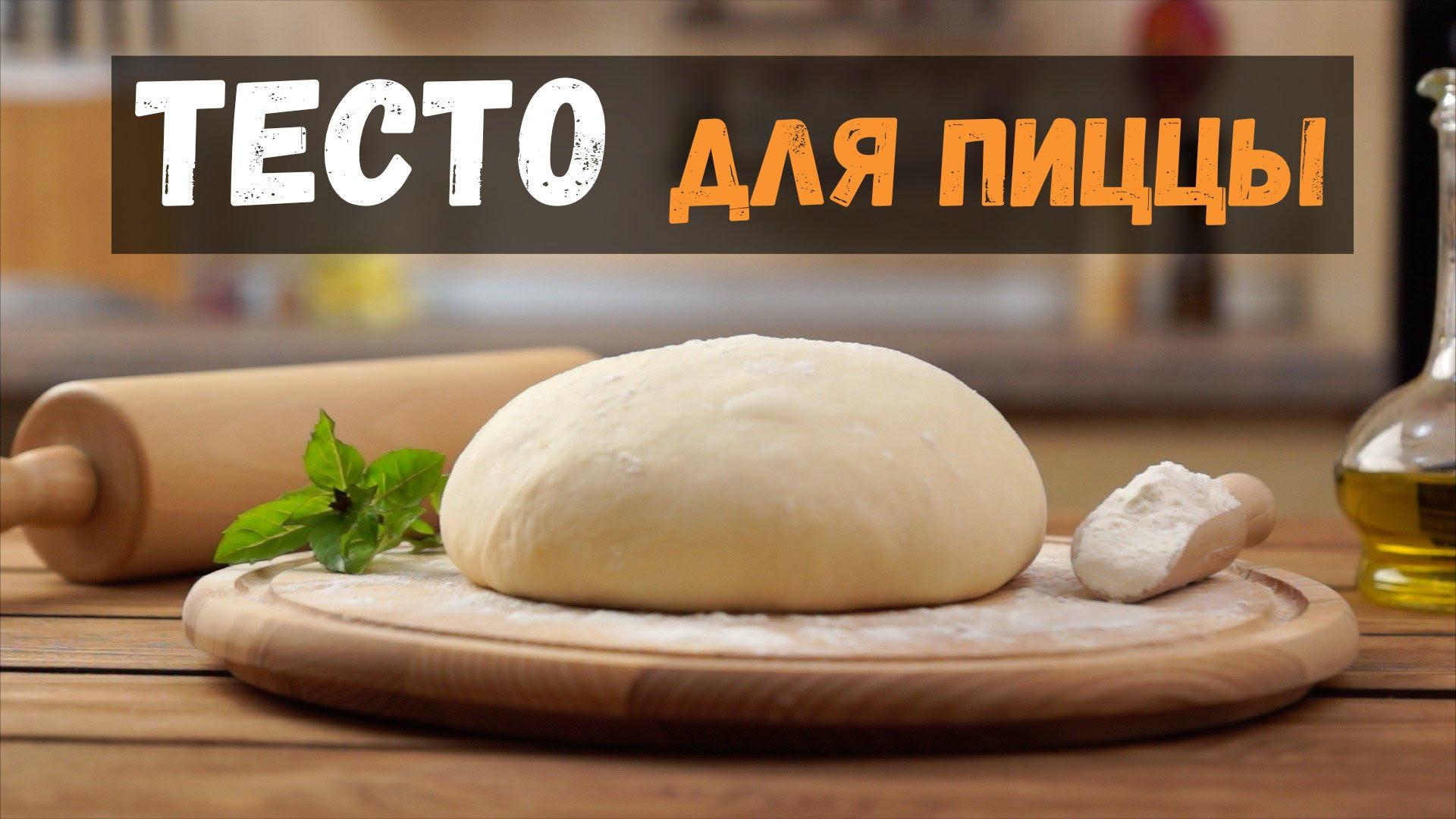 Тесто для пиццы, рецепты с фото на m: 104 рецепта теста