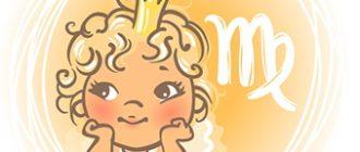 Ребенок Дева по знаку зодиака: характер и поведение мальчика и девочки