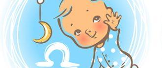 Ребенок Весы по знаку зодиака: характер и поведение мальчика и девочки