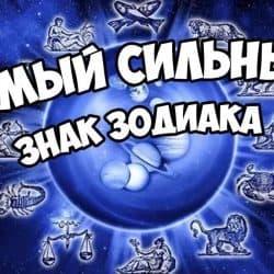 Самый сильный знак зодиака по мнению астрологов среди мужчин и женщин