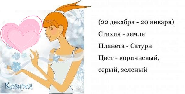 Влюбленный Козерог: как понять, что Козерог влюблен, как ведет себя мужчина и женщина этого знака