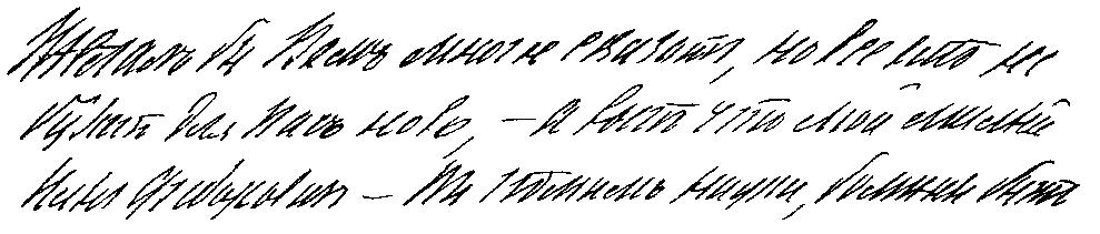 Как определить характер по почерку