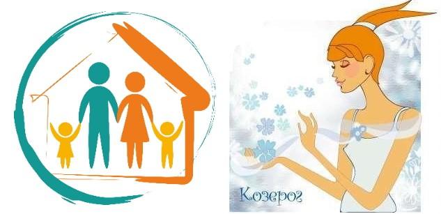 Козерог в браке: гороскоп семейной жизни мужчины и женщины этого знака зодиака