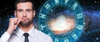 мужчина, гороскоп