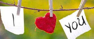 Как признаться в любви парню или любимому мужчине красиво и просто
