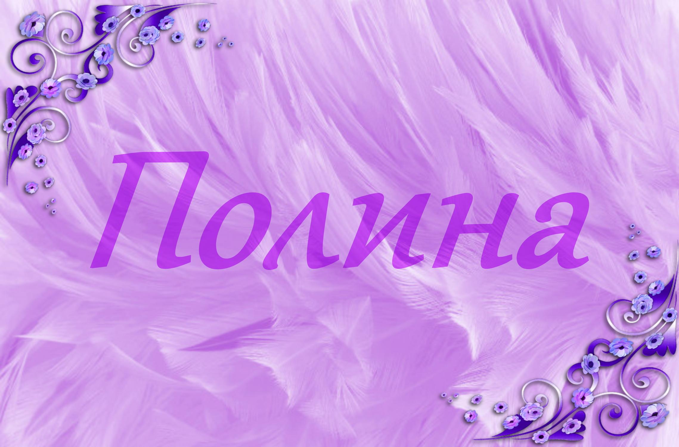 Женское имя Полина