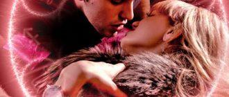 Згаки зодиака, пара целуется
