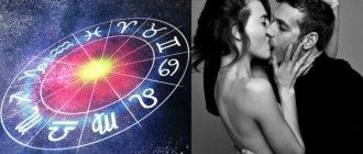 Гороскоп и знаки зодиака, парень и девушка целуются