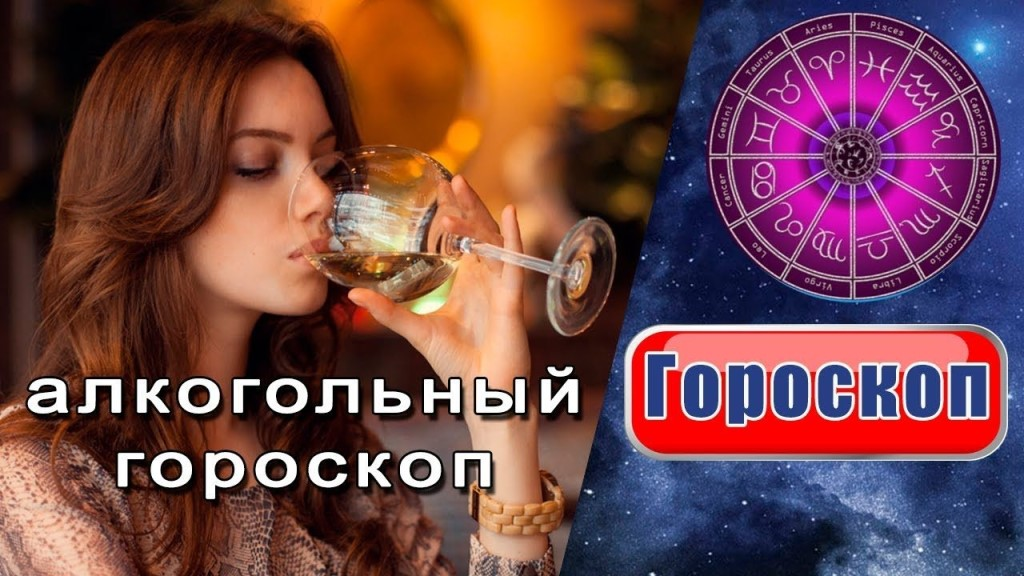 девушка с бокалом - гороскоп