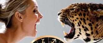 женщина и леопард, знаки зодиака