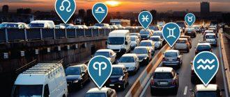 Знаки зодиака на дороге - машины со значками
