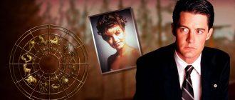 Твин Пикс, гороскоп, знаки зодиака