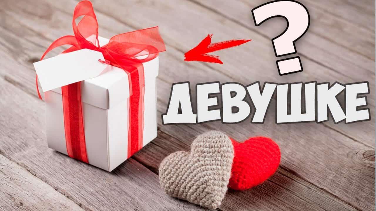 Подарок, вопросительный знак и сердечки