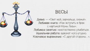 Весы - шуточный гороскоп с текстом на картинке