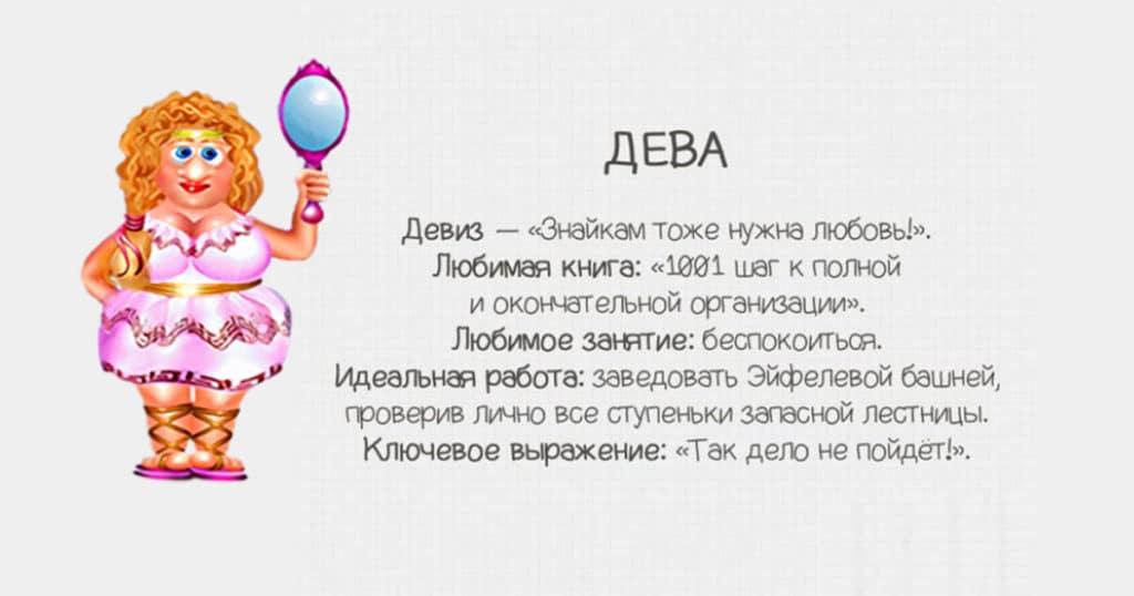 Дева - шуточный гороскоп с текстом на картинке