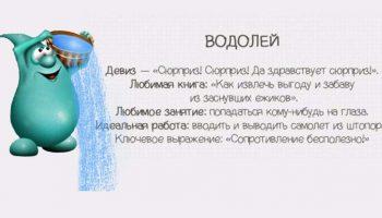 Водолей - шуточный гороскоп с текстом на картинке