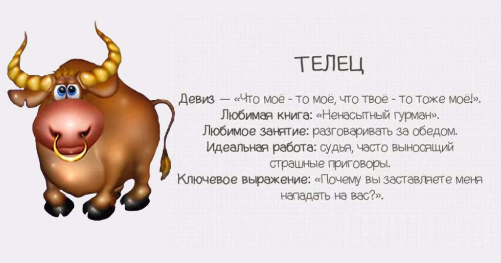 Телец - шуточный гороскоп с текстом на картинке