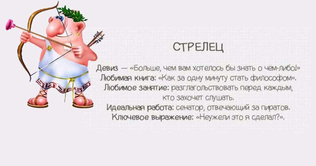 Стрелец - шуточный гороскоп с текстом на картинке