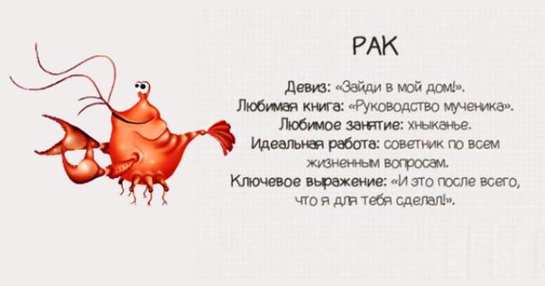 Рак - шуточный гороскоп с текстом на картинке