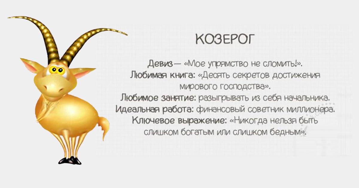 Козерог - шуточный гороскоп с текстом на картинке