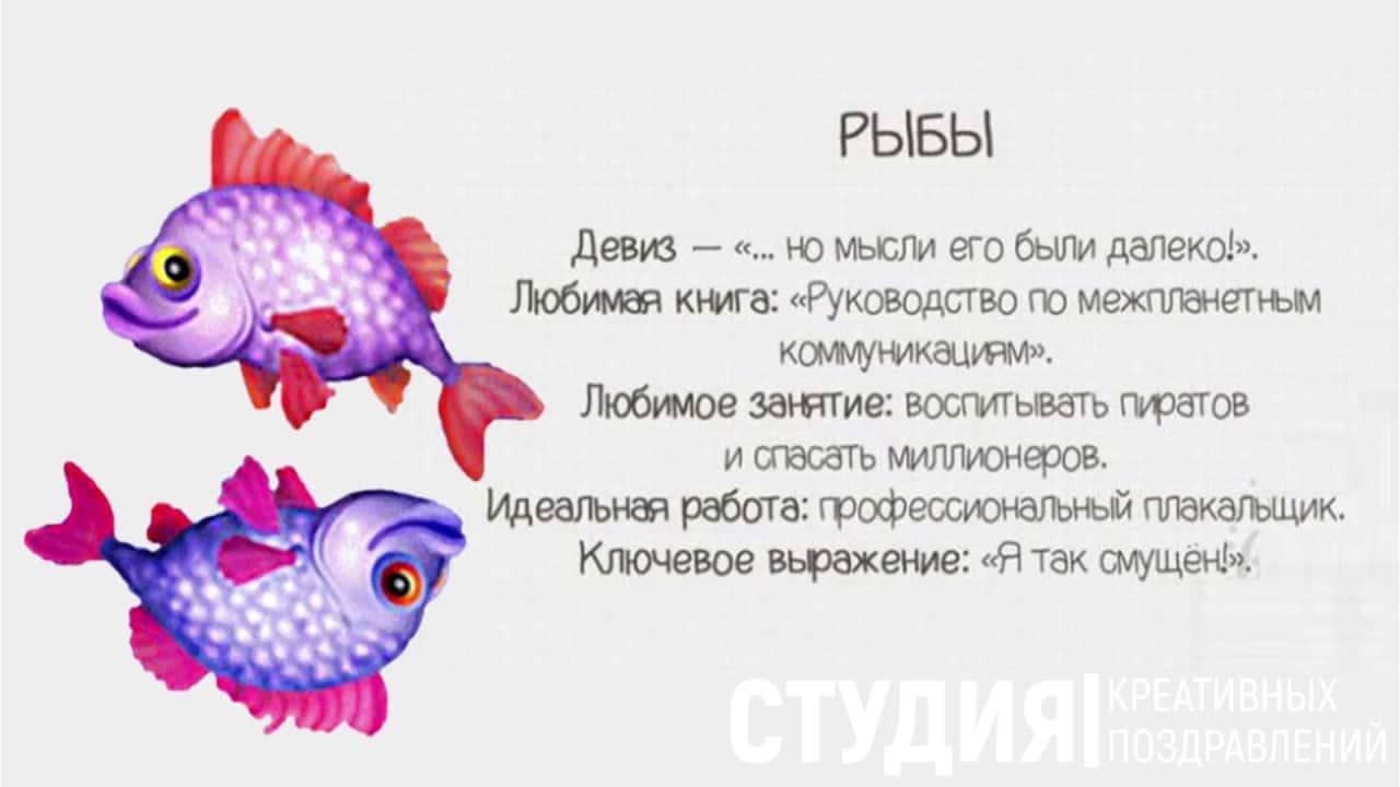 Рыбы - шуточный гороскоп с текстом на картинке