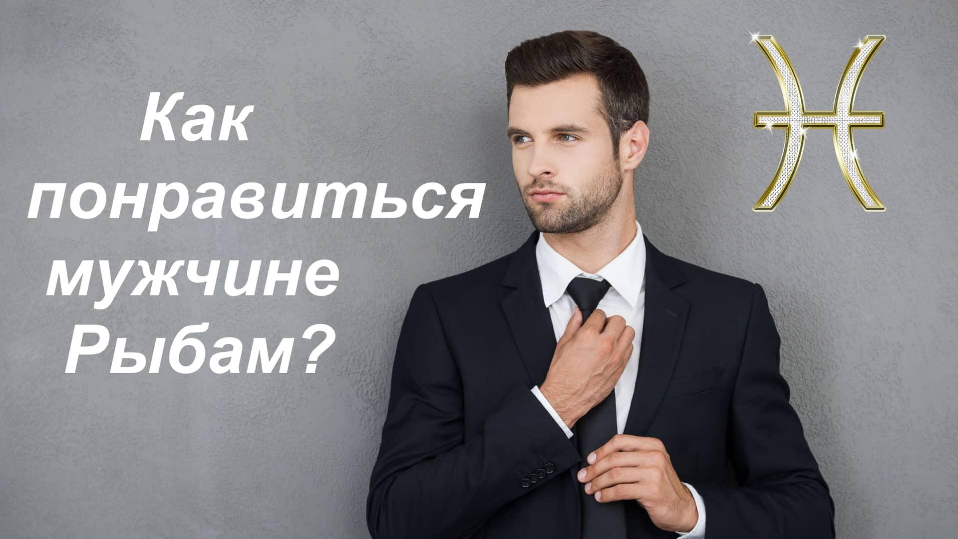 Как понравиться мужчине Рыбам - изображение с текстом