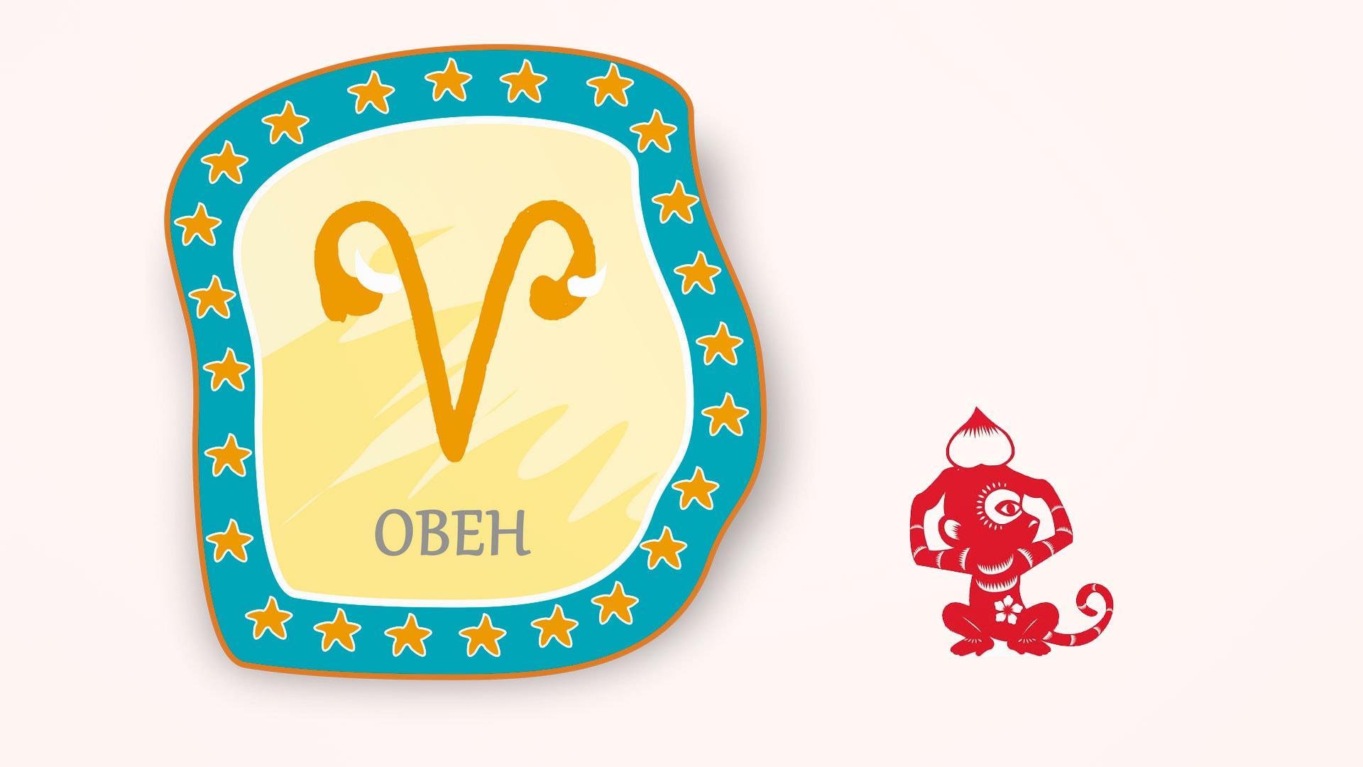 Овен Обезьяна